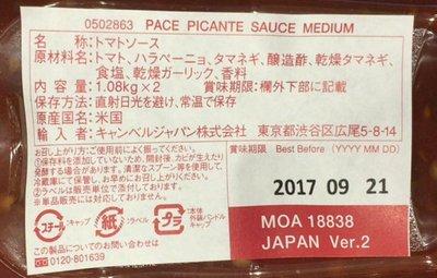 (名無し)さん[3]が投稿したPace Foods(ペースフーズ) ミディアム サルサソースの写真
