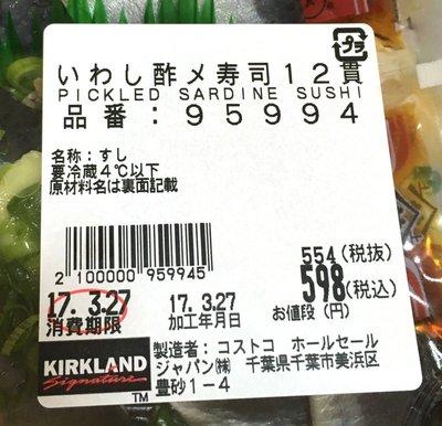 (名無し)さん[2]が投稿したカークランド いわし酢〆寿司12貫の写真