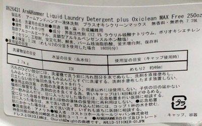 (名無し)さん[4]が投稿したアームアンドハンマー(ARM & HAMMER) プラス・オキシクリーン マックス液状洗濯洗剤の写真