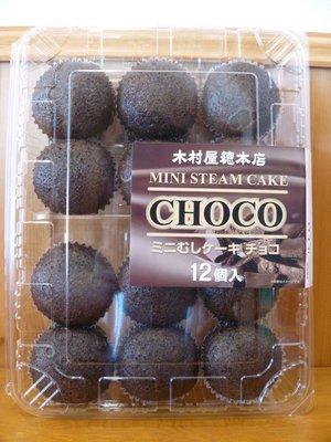 木村屋總本店 ミニむしケーキ チョコ 12個入