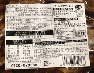 (名無し)さん[2]が投稿した日本ハム 角煮 (トンポーロー)の写真
