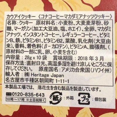 (名無し)さん[2]が投稿したKAUAI KOOKIE カウアイクッキーの写真