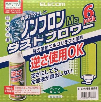 ELECOM ノンフロンM缶 ダストブロワー 6PK