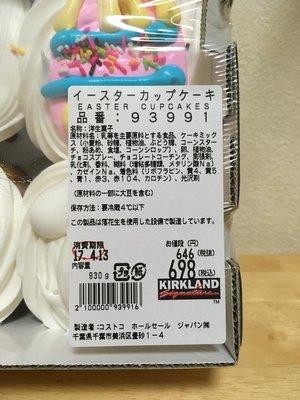 (名無し)さん[3]が投稿したカークランド イースターカップケーキの写真