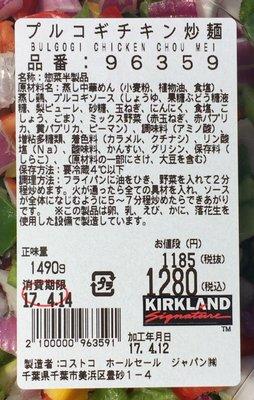 (名無し)さん[3]が投稿したカークランド プルコギチキン炒麺の写真