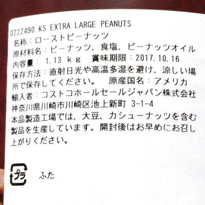(名無し)さん[2]が投稿したカークランド スーパーエキストララージ ピーナッツの写真