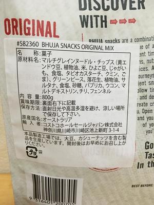 (名無し)さん[3]が投稿したマジャンズ ブフジャ スナック オリジナルミックスの写真