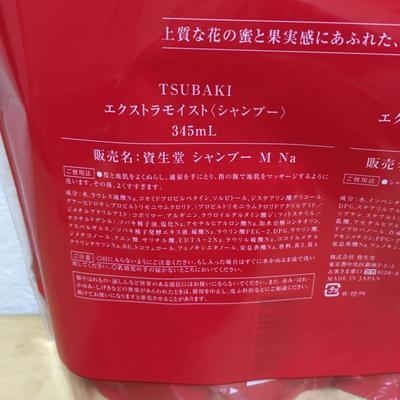 (名無し)さん[3]が投稿した資生堂 TSUBAKI エクストラモイスト シャンプー&コンディショナー 詰替えの写真