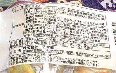 (名無し)さん[2]が投稿した佐々直 仙台名産 笹かまぼこ KOSASA 12PCの写真