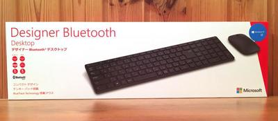 マイクロソフト キーボード マウスセット Designer Bluetooth Desktop