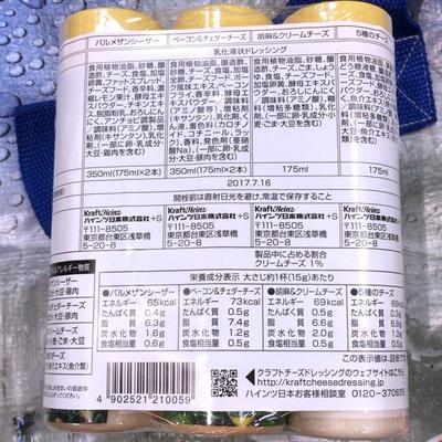 (名無し)さん[3]が投稿したKRAFT クラフト チーズドレッシング 4種の写真