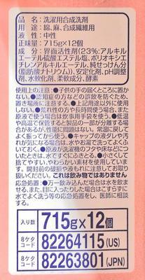 (名無し)さん[3]が投稿したP&G ボールド プラチナフローラル&サボンの香り 柔軟剤入り洗濯洗剤の写真