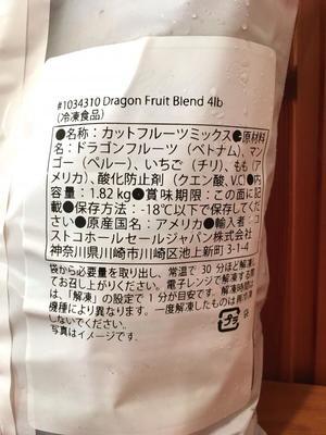 (名無し)さん[3]が投稿したColumbia FRUIT ドラゴンフルーツブレンド 冷凍フルーツの写真
