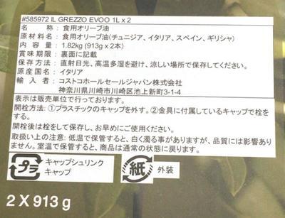 (名無し)さん[3]が投稿したIL GREZZO エクストラバージン オリーブオイルの写真