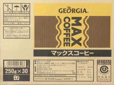 (名無し)さん[2]が投稿したジョージア マックス 缶コーヒー 250g×30缶の写真
