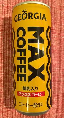 ジョージア マックス 缶コーヒー 250g×30缶
