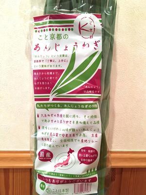 (名無し)さん[3]が投稿したこと京都のあんじょうねぎの写真