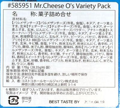 (名無し)さん[3]が投稿したMr.Cheese O's ミスターチーズオーズ バラエティパックの写真