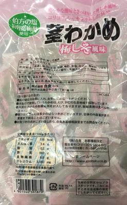 (名無し)さん[3]が投稿したゴウショク 茎わかめ 梅しそ風味 博多の塩 紀州南高梅酢使用の写真