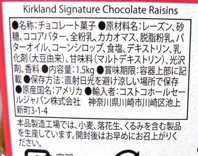 (名無し)さん[75]が投稿したカークランド チョコレートレーズンの写真