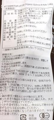 (名無し)さん[3]が投稿したPATH OF LILE オーガニック キヌア&ケールの写真