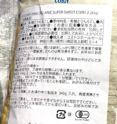 (名無し)さん[19]が投稿したワッツブラザーズファームズ オーガニックスーパースイートコーンの写真