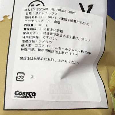 (名無し)さん[3]が投稿したBOULDER CANYON ケトルチップス シーソルト ココナッツオイル100%の写真