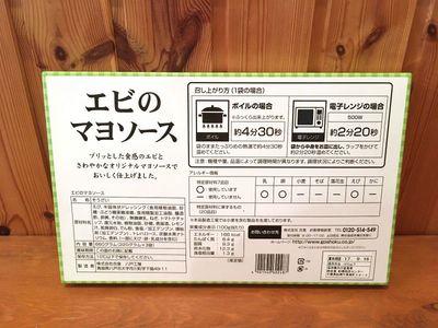 (名無し)さん[3]が投稿した合食 エビのマヨソースの写真