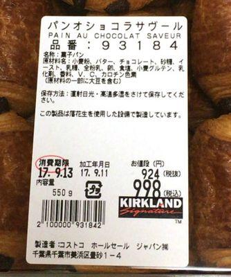 (名無し)さん[2]が投稿したカークランド パンオショコラAOPの写真