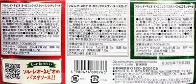 (名無し)さん[3]が投稿したソル・レオーネ ビオ イタリアンパスタソース 3種の写真