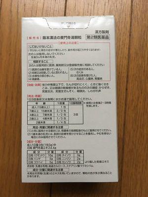 みみさん[2]が投稿した阪本漢法製薬 麦門冬湯 21包の写真