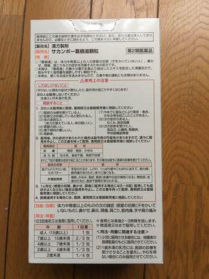 みみさん[2]が投稿した阪本漢法製薬 葛根湯 63包の写真
