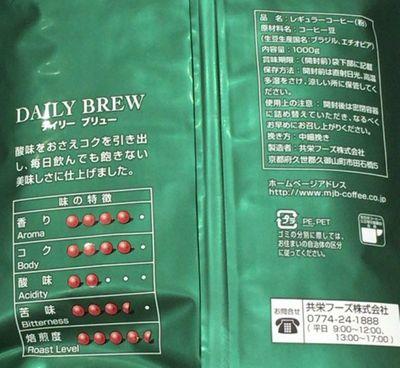 (名無し)さん[3]が投稿したMJB デイリーブリュー レギュラーコーヒーの写真