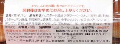 (名無し)さん[3]が投稿した木村屋總本店 木村屋自慢のクリームパンの写真