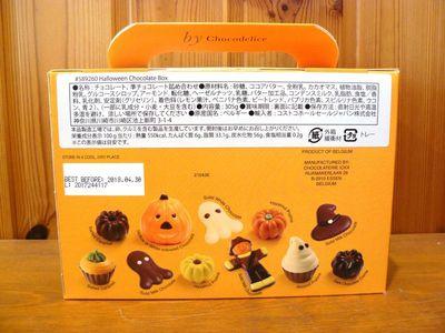 (名無し)さん[3]が投稿したベルジャン スペシャリティー ハロウィン チョコレート ボックスの写真