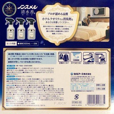 (名無し)さん[3]が投稿した白元アース ノンスメル 清水香 消臭・除菌スプレー ホテル仕様の写真