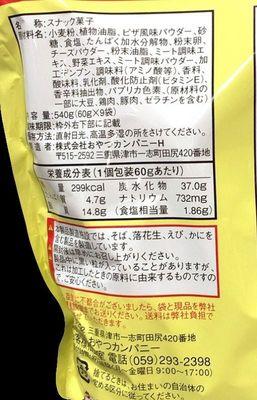 (名無し)さん[3]が投稿したおやつカンパニー×コストコ ベビースター ドデカイラーメン コンボピザ味の写真