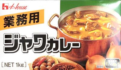 ハウス食品 業務用ジャワカレー