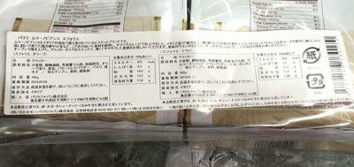 (名無し)さん[3]が投稿したBARILLA ムリーノビアンコクラッカー 2種セットの写真