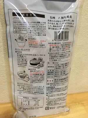 (名無し)さん[8]が投稿した柄木田製粉 信州 八割生蕎麦の写真