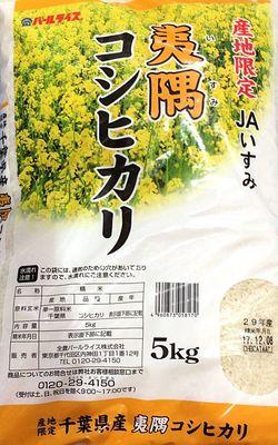 JAいすみ 産地限定 千葉県産 夷隅コシヒカリ 5kg
