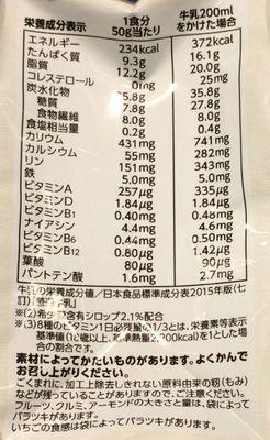 (名無し)さん[4]が投稿したカルビー フルグラ 糖質25%オフの写真