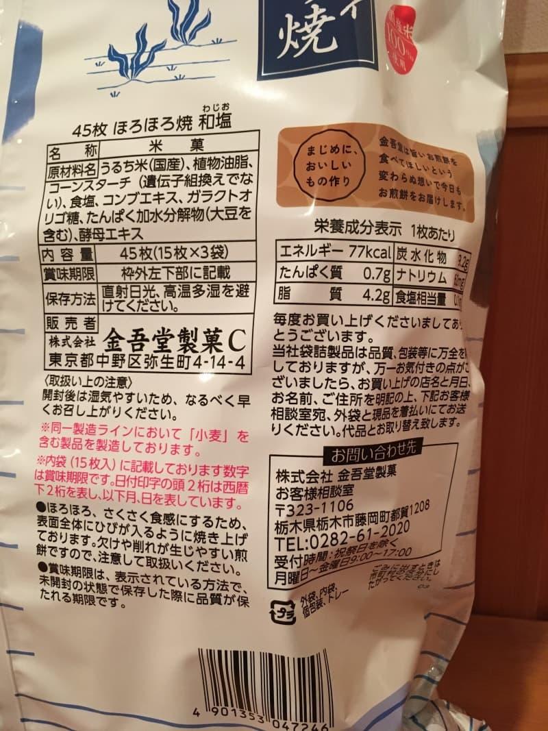 [3]が投稿した金吾堂 さくさくノンフライ ほろほろ焼の写真