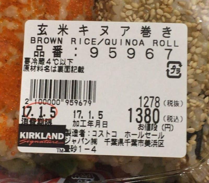 [3]が投稿したカークランド 玄米キヌア巻きの写真
