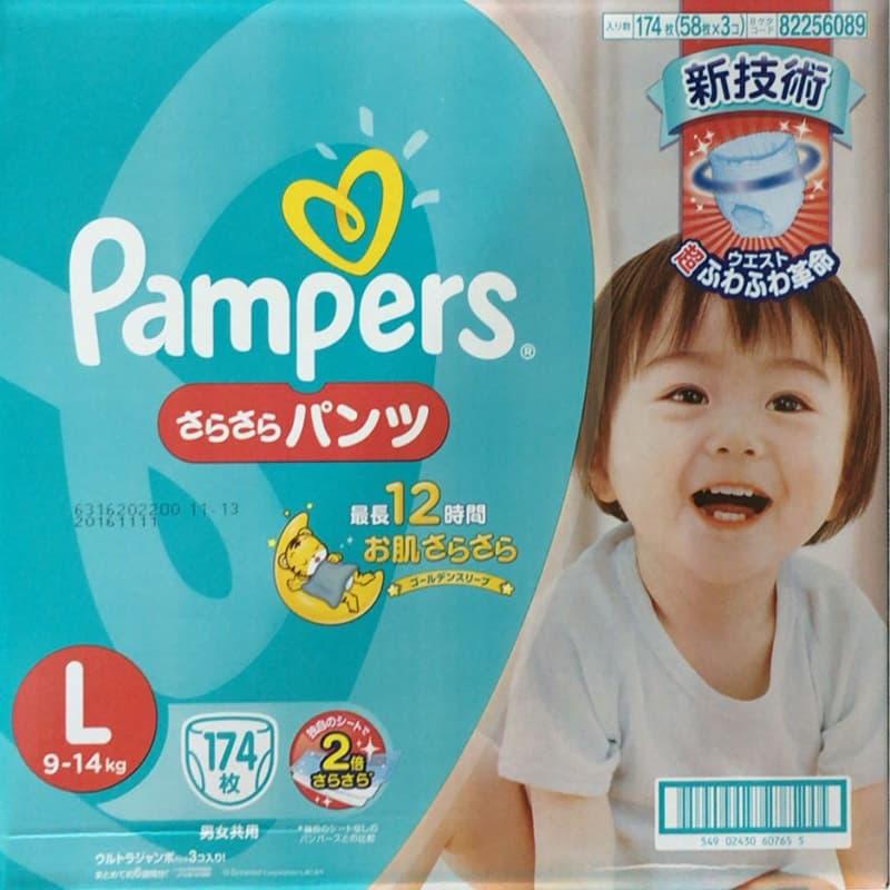 [2]が投稿したパンパース さらさらケア パンツの写真