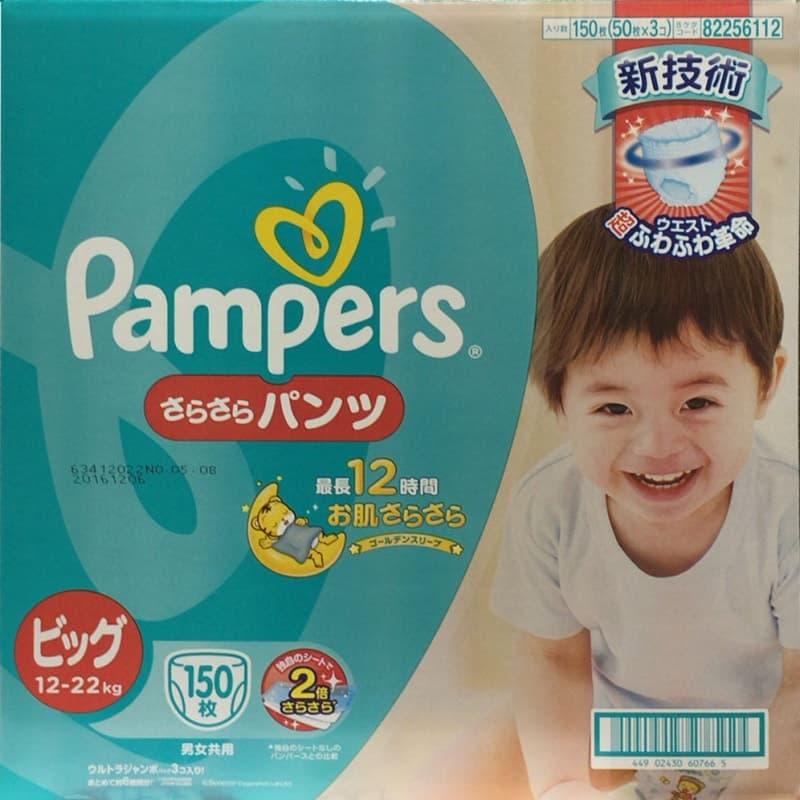 [3]が投稿したパンパース さらさらケア パンツの写真