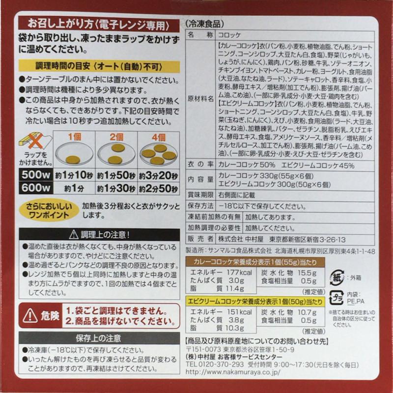 [2]が投稿した新宿中村屋 コロッケセット の写真