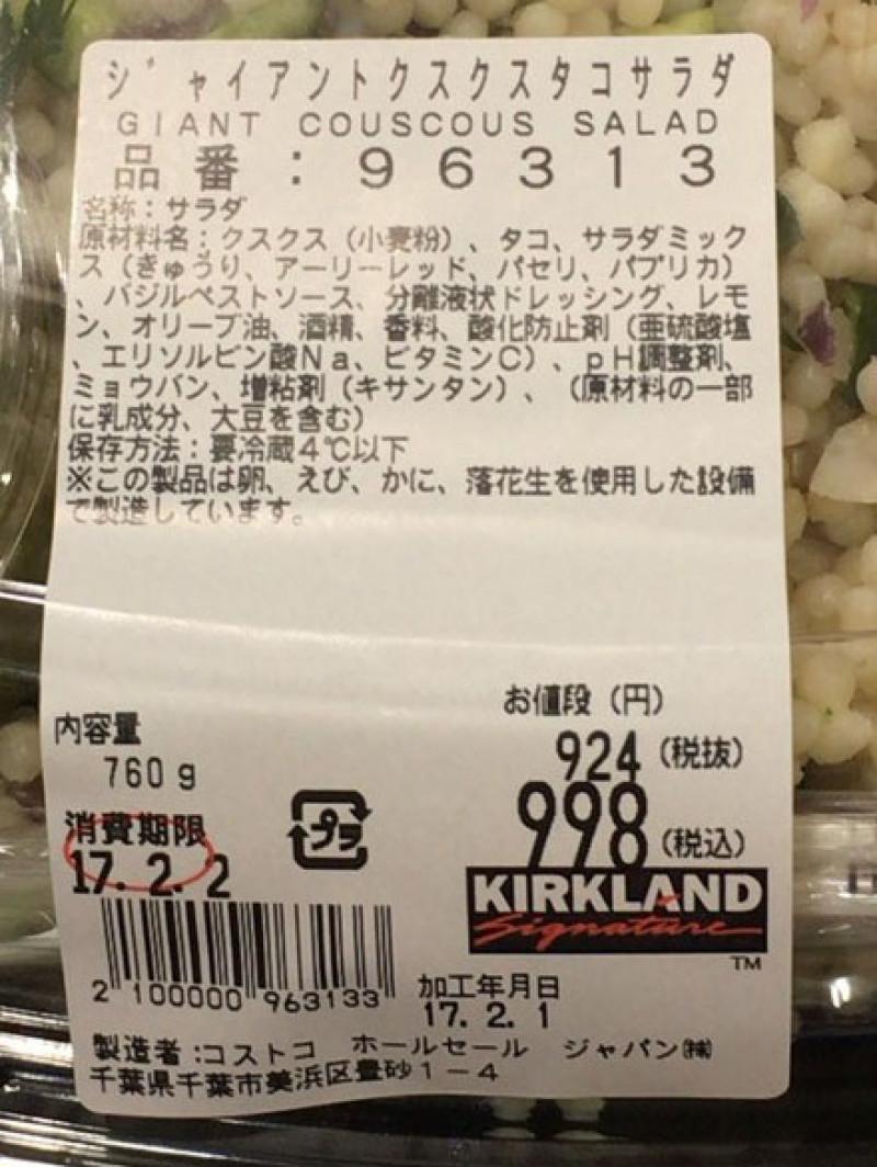 [2]が投稿したカークランド ジャイアントクスクスタコサラダの写真