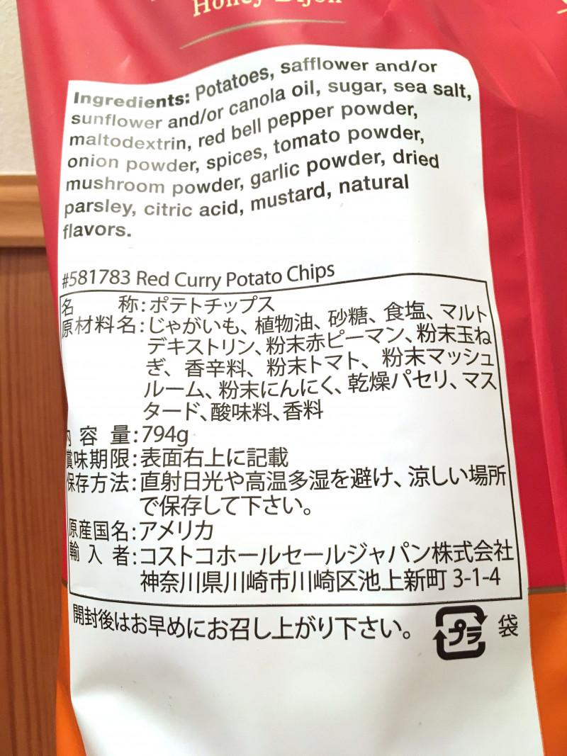 [3]が投稿したケトル ポテトチップス レッドカレーの写真