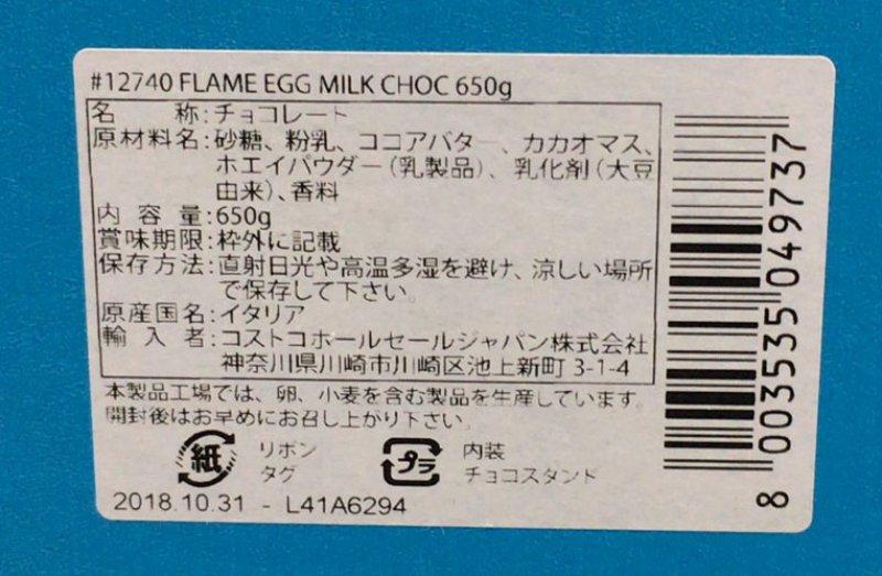 [2]が投稿したWITOR'S ウィターズ エッグ チョコレートの写真
